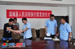 虞城县法院发放执行款常态化