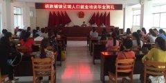 胡族铺镇举行贫困人口就业培训结业典礼