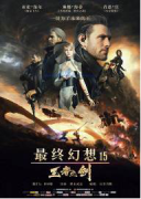 《最终幻想15 王者之剑》举办试映会 电影与游戏同样精彩