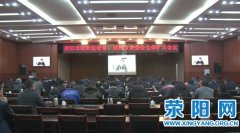 我市组织收听收看省、郑州市安委会全体扩大会议
