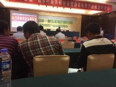 镇平县召开第一期乡村振兴研讨会暨涉农电商产业资源对接会