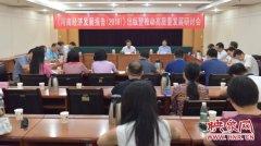 《河南经济发展报告(2018)》发布 郑州在中原经济区综合竞争力中排名第一