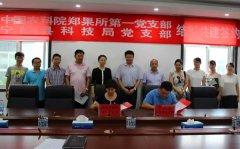 中国农科院郑州果树研究所第一党支部与县科技局党支部就结对共建进行签约