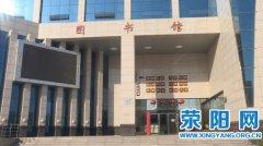 春节假期市图书馆共接待读者近8000人次