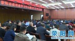 市委书记宋书杰主持召开市委理论学习中心组(扩大)学习会议
