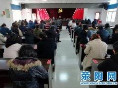 王村镇节后收心,做好开年工作谋划
