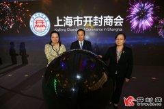 上海市开封商会成立开封(上海)招商推介会同日在上海举行
