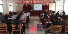 胡族铺镇召开妇幼保健和计划生育健康扶贫暨三级网络建设培训会