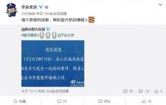 网曝北京房山一金店遭劫 抢劫者抢走十余条黄金