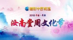 汝南堂周文化节在平舆隆重举行
