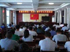 水寨办事处召开《党章》集中学习月动员会