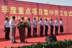镇平县举行二季度重点项目集中开工