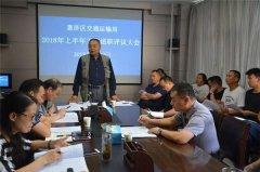 公开述职评议 提升整体素质 惠济区交运局召开上半年工作述职评议大会