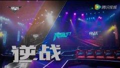 《逆战》第二届超级联赛总决赛宣传视频曝光 强者为尊