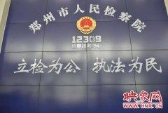 郑州市12309检察服务中心挂牌成立 有效缩短办事时间