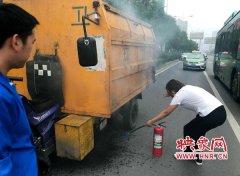 垃圾清运车郑州街头自燃险酿大祸 公交站务长及时扑救