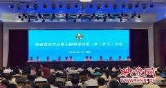 河南省法学会召开第七届理事会第三次(扩大)会议