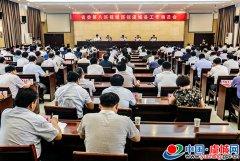 省委第八巡视组巡视虞城县工作动员会召开