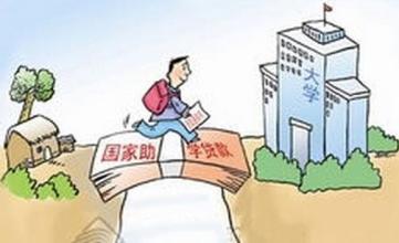 准大学生必读 最全2016年河南高校家庭经济困难学生资助政策