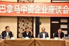 中国巴拿马建交后 中国家居企业家在巴受关注