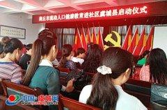 虞城县流动人口健康教育进社区启动仪式