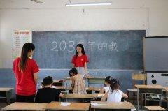 蒲公英支教队:我梦想中的2035年