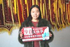 周口博爱妇科医院100天快孕【故事分享】23岁输卵管不通两年已怀孕