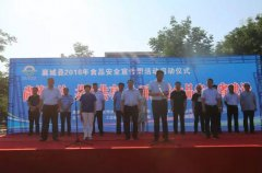 襄城县2018年食品安全宣传周活动启动仪式举行
