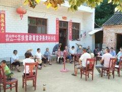 伏山乡:扶贫政策宣传忙,群众满意感恩党