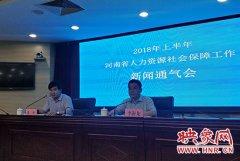 河南省2018上半年人力资源社会保障工作成绩单出炉 就业形式总体稳定
