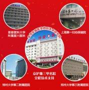 周口博爱妇科医院邀请清华大学第一附属医院鲁桦教授坐诊