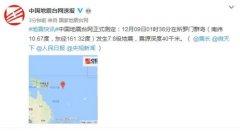 所罗门群岛发生7.8级地震 震源深度40千米(图)