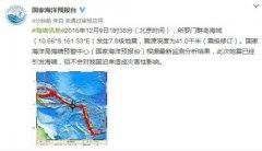 所罗门群岛7.8强震已引发海啸 对中国沿岸无影响