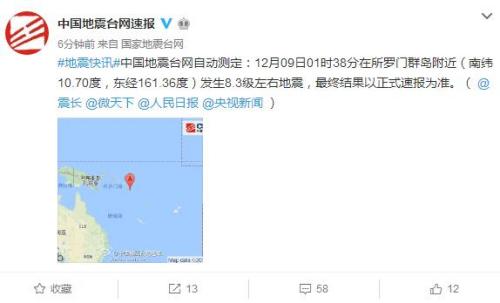 截图来自于国家地震台网官方微博。
