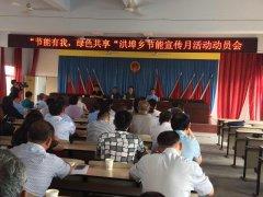 洪埠乡召开公共机构节能宣传月活动动员会