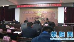 我市召开创建河南省农产品质量安全县工作促进会