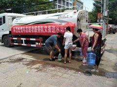 市环卫处志愿者服务队开展义务送水活动