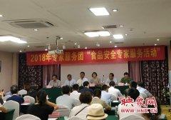 河南省开展食品安全专家服务活动 将为企业与专家搭起交流平台