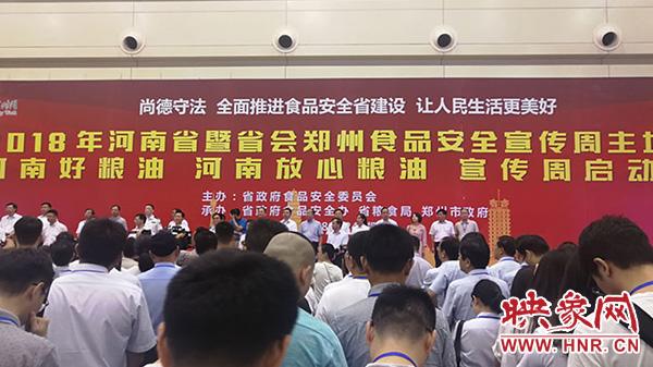 2018河南食品安全宣传周活动现场