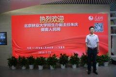 北京林业大学:每年选拔100名新生进梁希实验班