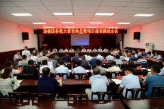 我县召开迎接国务院大督查动员暨项目建设推进会议