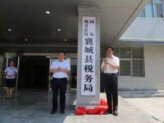 国家税务总局襄城县税务局正式挂牌