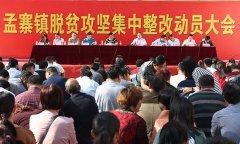 孟寨镇召开脱贫攻坚集中整改动员大会