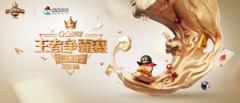 百万奖池全民共享QQ王者争霸赛一起网吧对战吧!