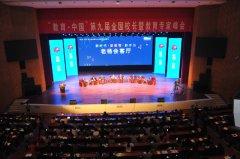 """第九届全国""""校长峰会""""召开 看新时代新学校和新校长该如何发展"""