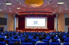 河南省学习贯彻习近平生态文明思想百场宣讲活动报告会在我市举行