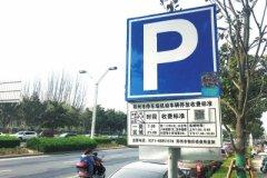 郑州专项治理停车场收费 现状:重点区域仍未改善