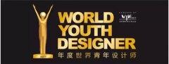 「WYDF2017年度世界青年设计师」评选章程正式发布!