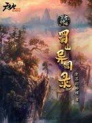 流浪的蛤蟆《蜀山异闻录》定档3月10日,再续蜀山经典传奇