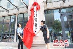 享受13项一站式检察服务 郑州空港区12309检察服务中心成立